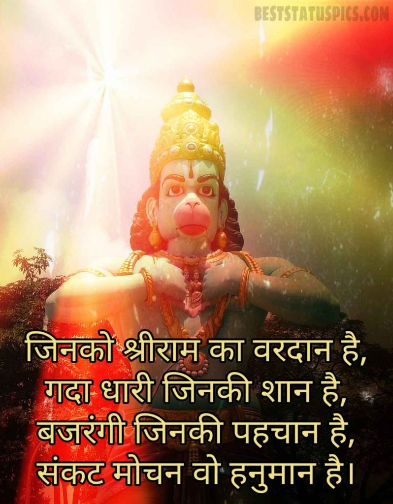 Jai bajrangbali status image