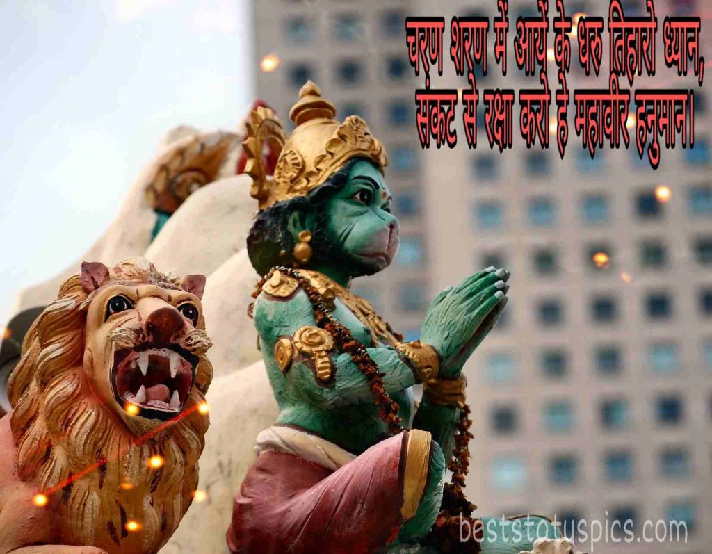 Bajrangbali status image download