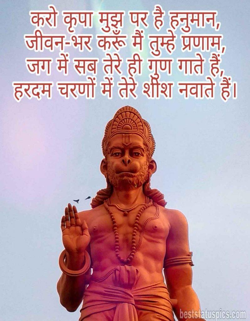 Bajrangbali whatsapp status image