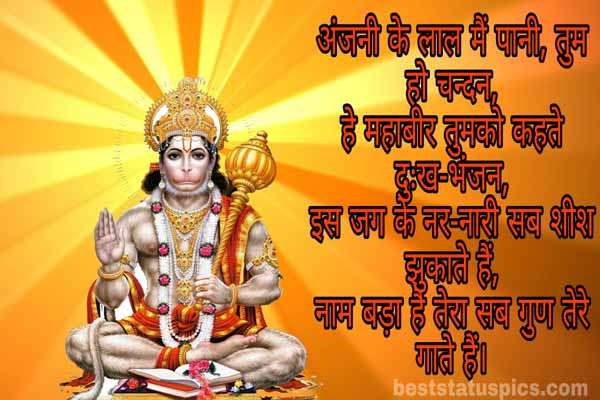 Jai Hanuman Ji WhatsApp Status and Quotes Images HD in Hindi