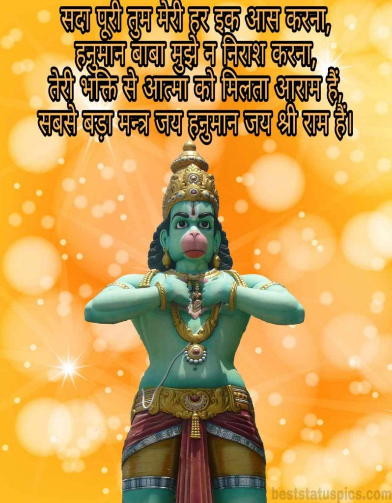 Jai Hanuman with quotes and status for Whatsapp in hindi