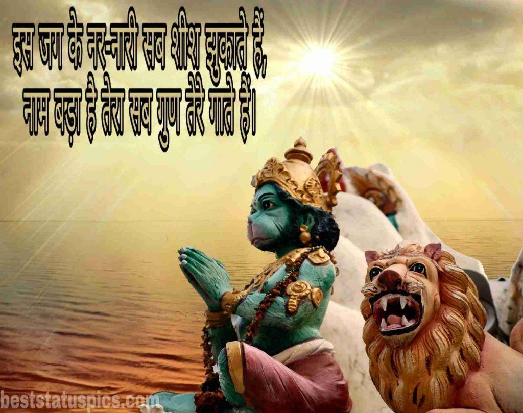 Lord Hanuman ji hindi status and quotes with photo download