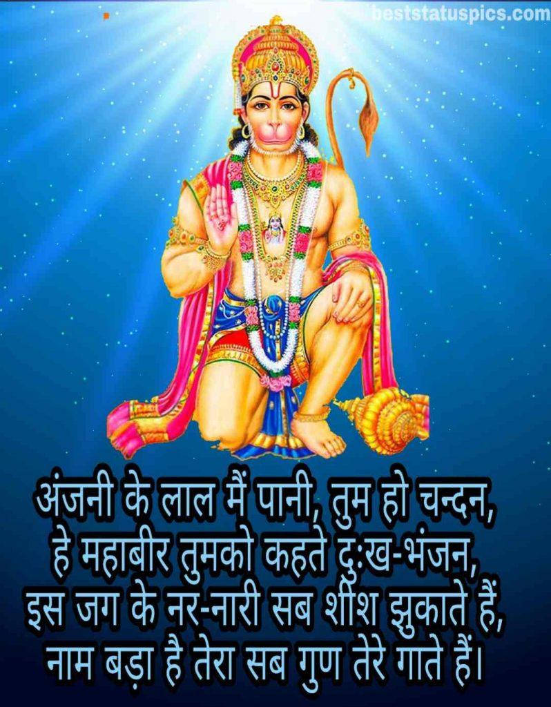 Hanuman ji whatsapp status and quotes in hindi with pic HD