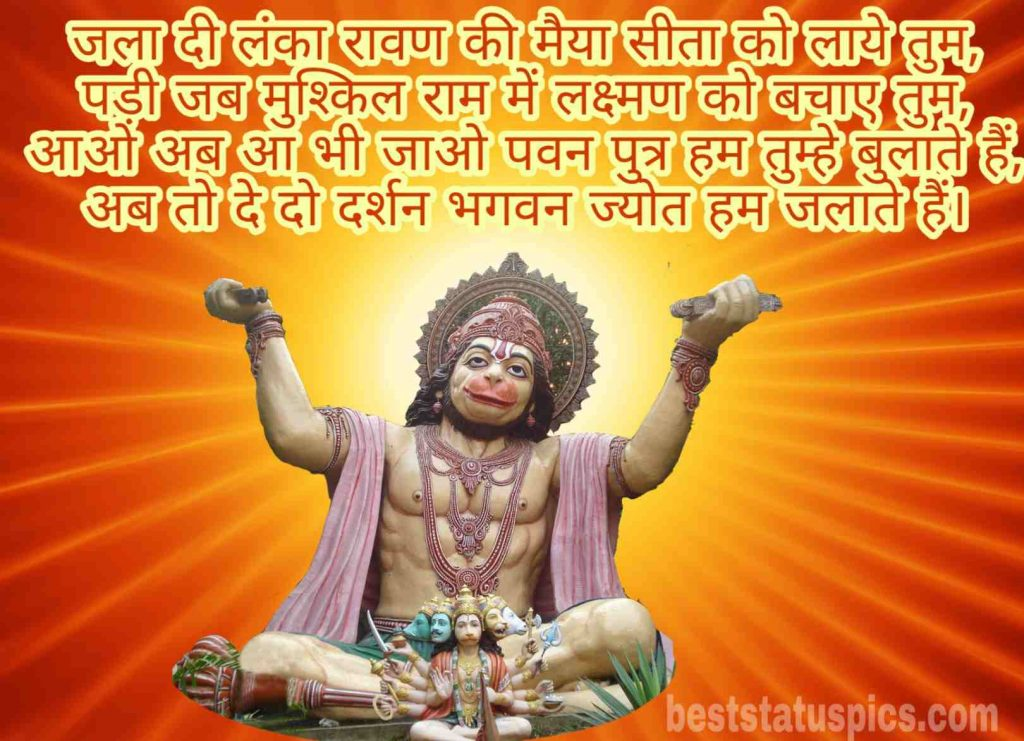 New hanuman ji status hindi