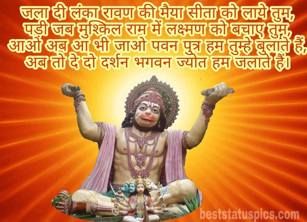 New hanuman ji status and quotes hindi with image