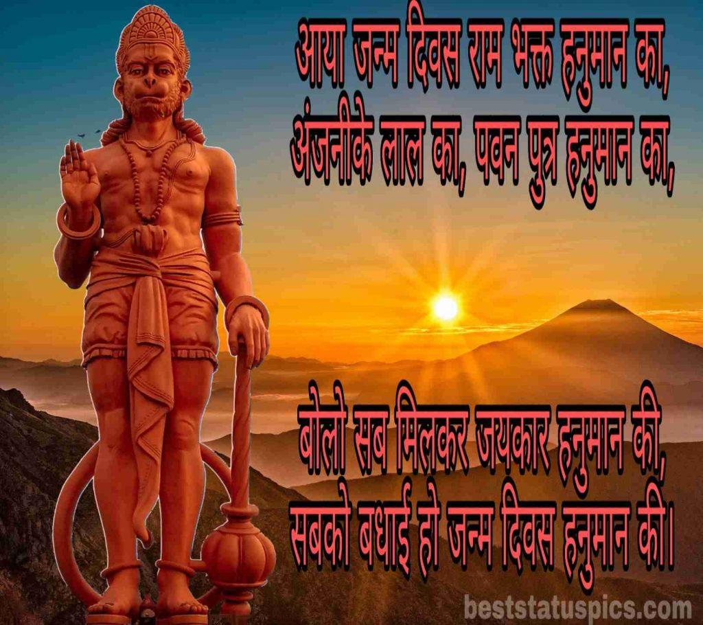 Hanuman ji status quotes in hindi for Whatsapp DP