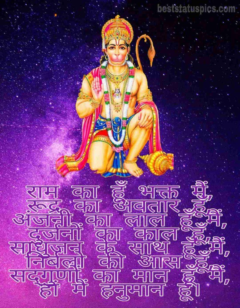 hanuman ji Whatsapp status and quotes in hindi with image