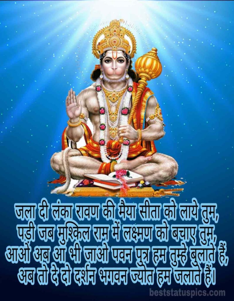 Hanuman ji status in hindi whatsapp