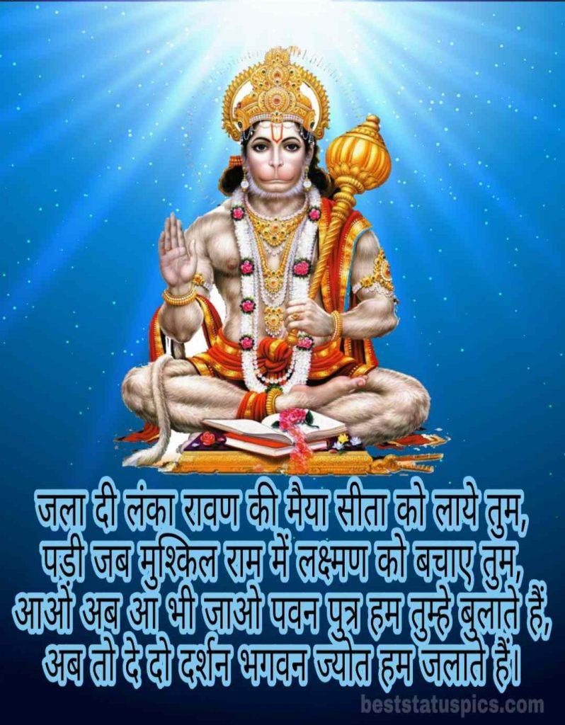 Lord Hanuman status quotes in hindi for whatsapp status download free