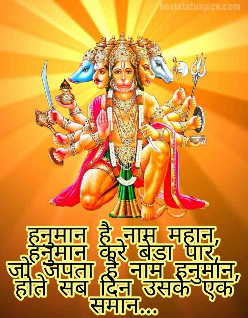 Bajrangbali shree hanuman status and quotes in hindi with HD images