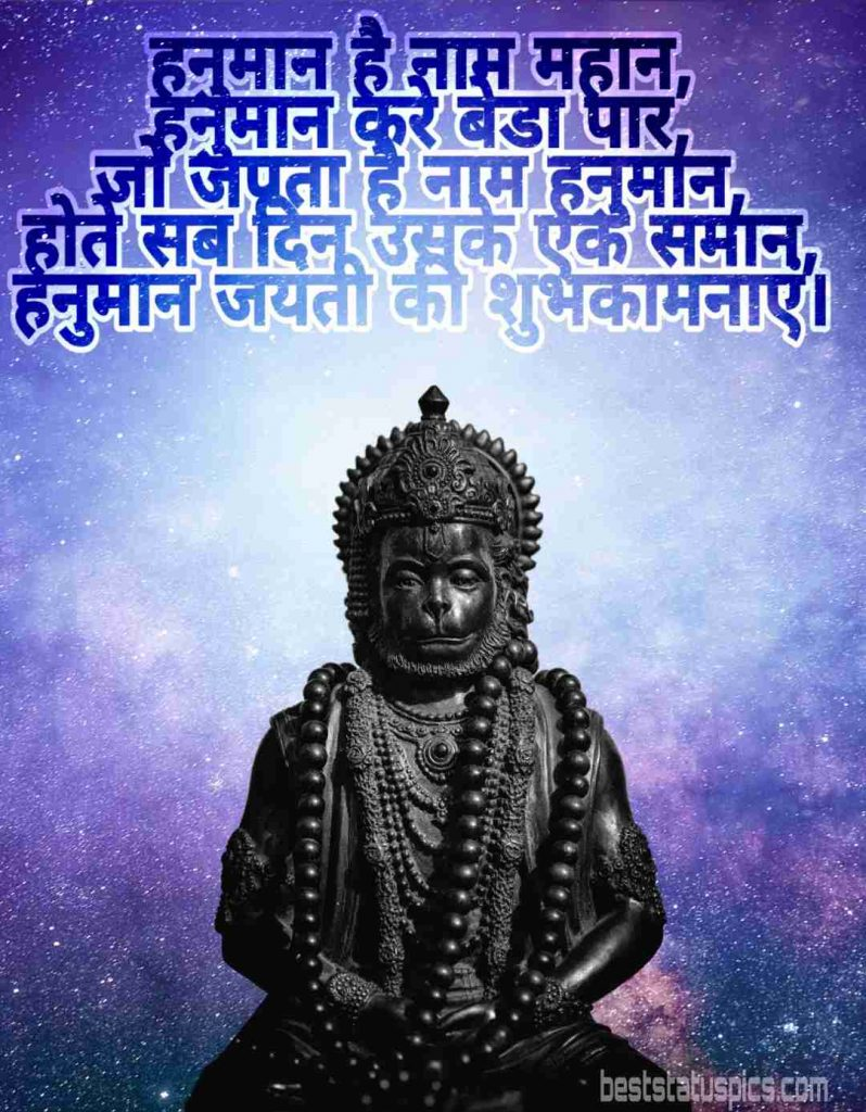 Hanuman ji best status