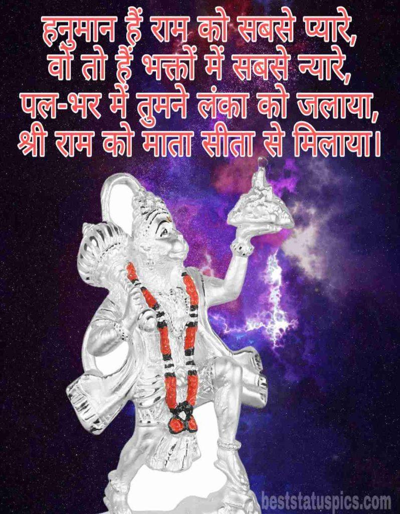 bajrangbali Hanuman ji ke status in hindi
