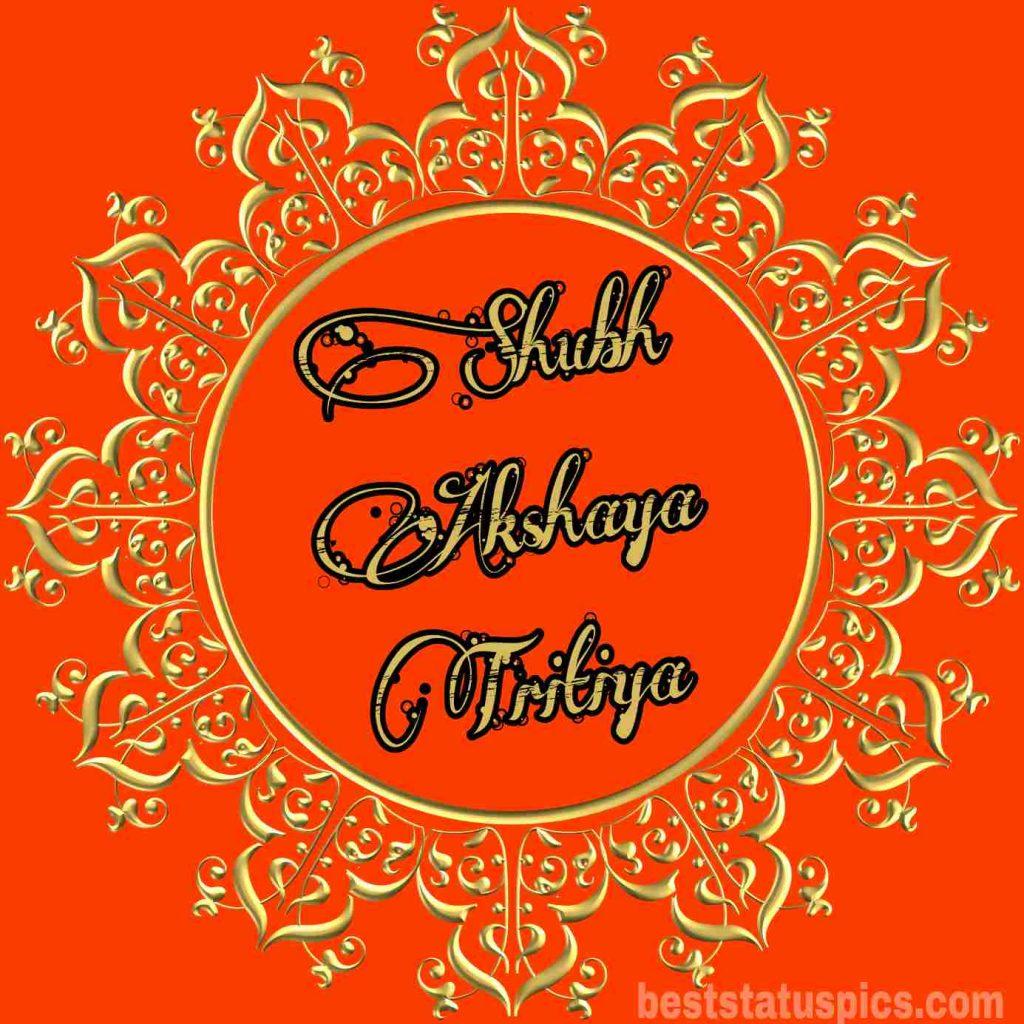 Happy akshaya tritiya 2020 images in marathi