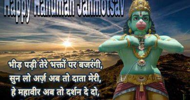 Happy Hanuman Jayanti Featured