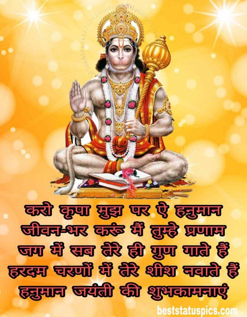 Happy hanuman jayanti image