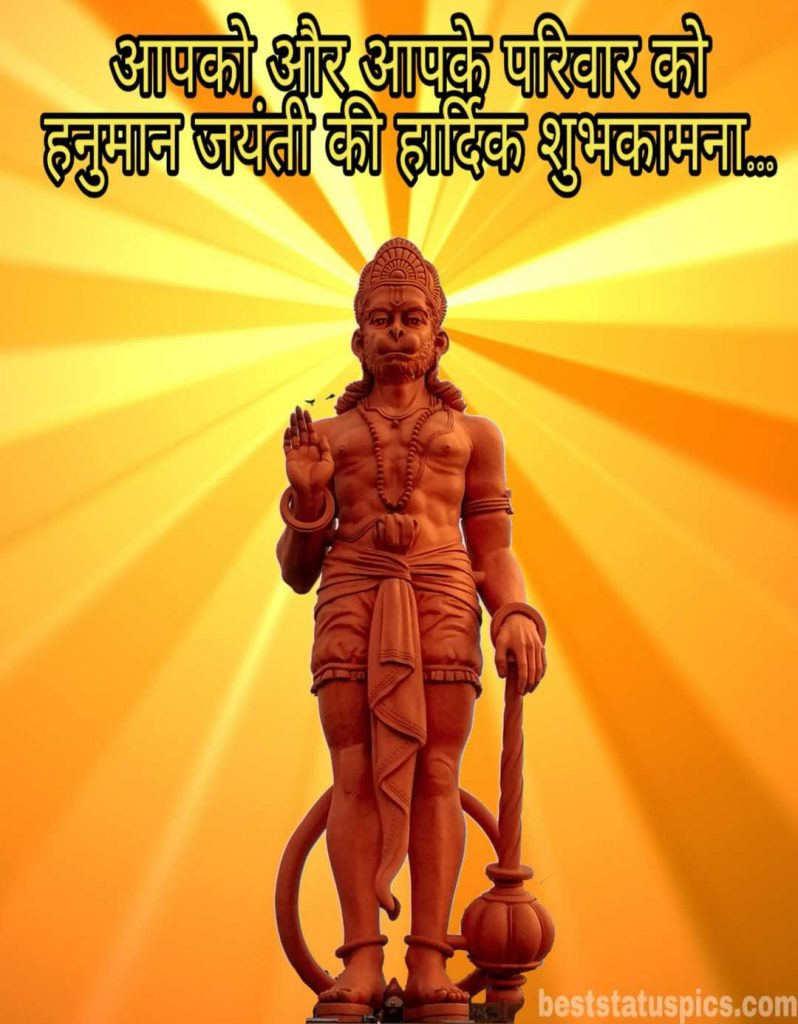 Happy hanuman jayanti status in hindi