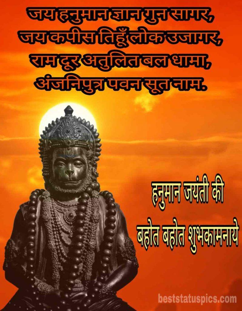 Image of happy hanuman jayanti