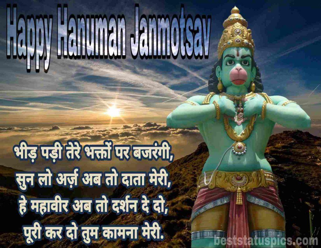 Happy hanuman jayanti wishes in hindi
