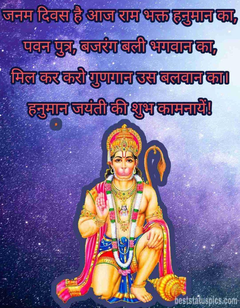 Hanuman jayanti subhkamna