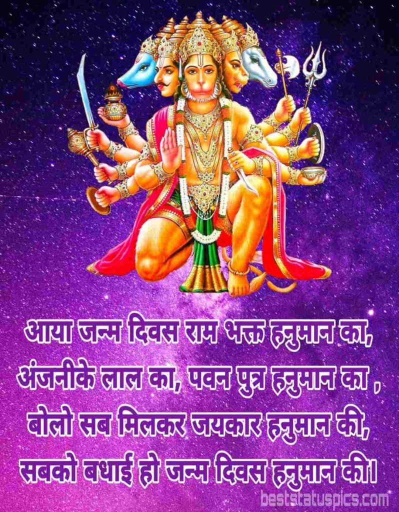 Happy hanuman jayanti status