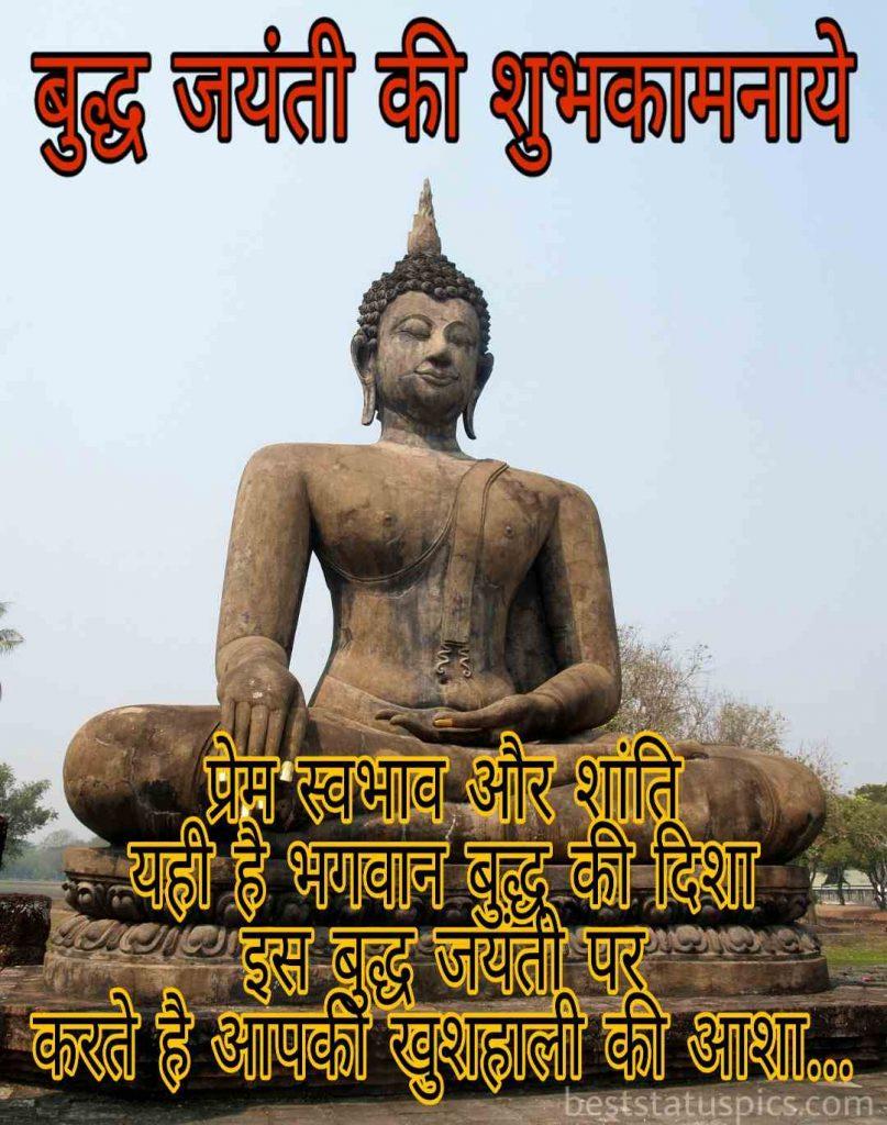Happy buddha purnima 2020 photo wishes