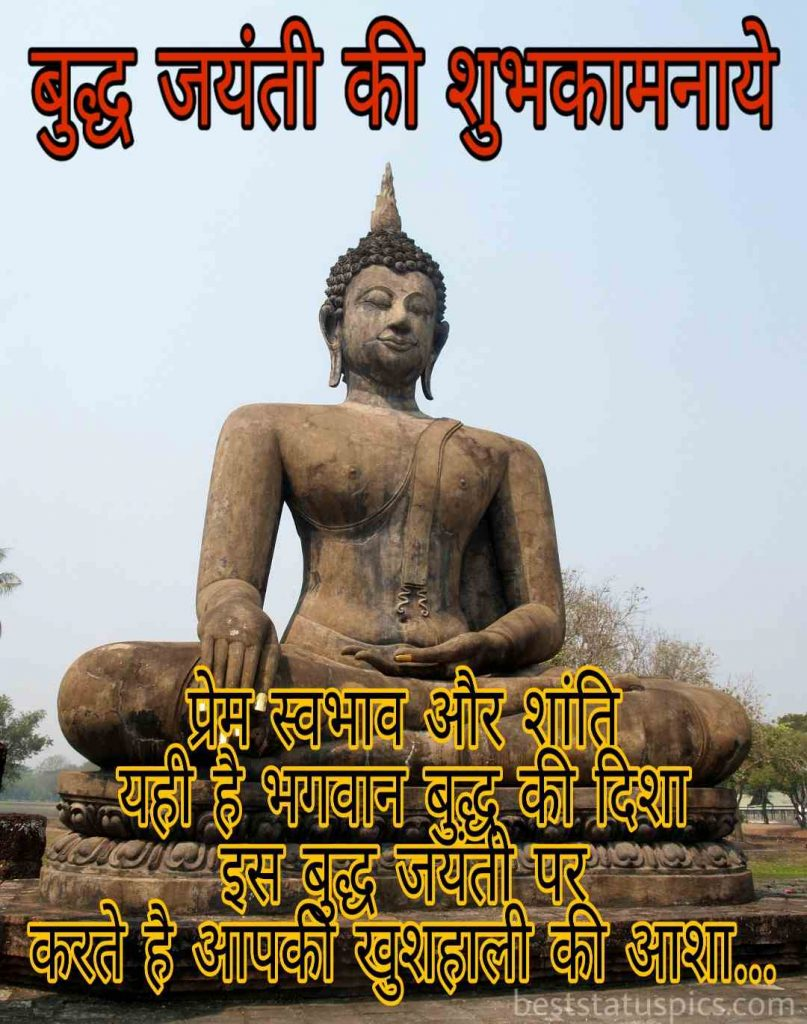 Happy buddha purnima 2021 photo wishes