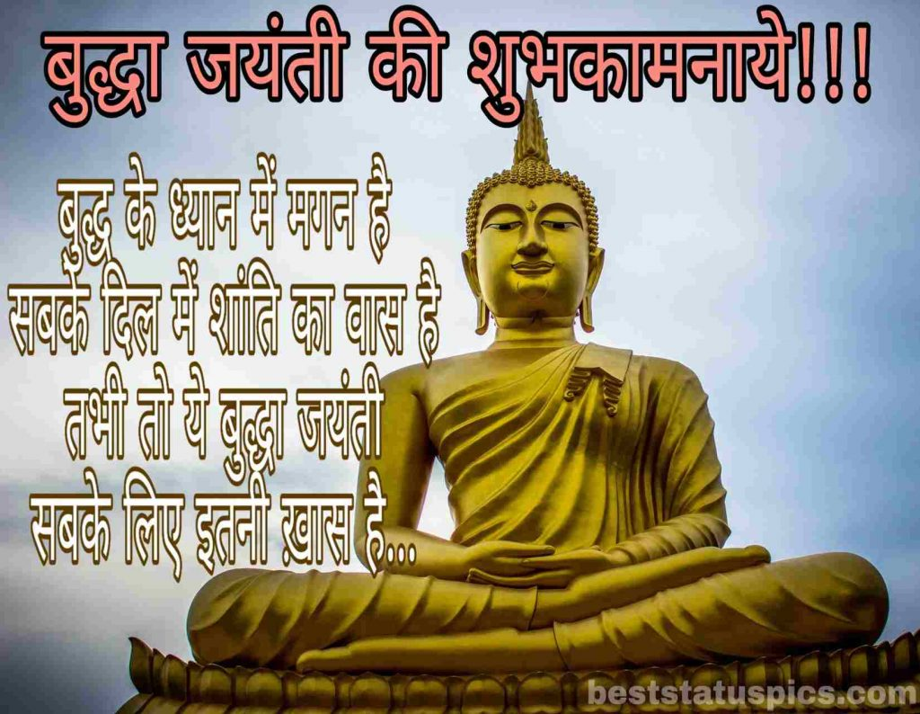 Happy buddha purnima 2021 hindi quotes wishes