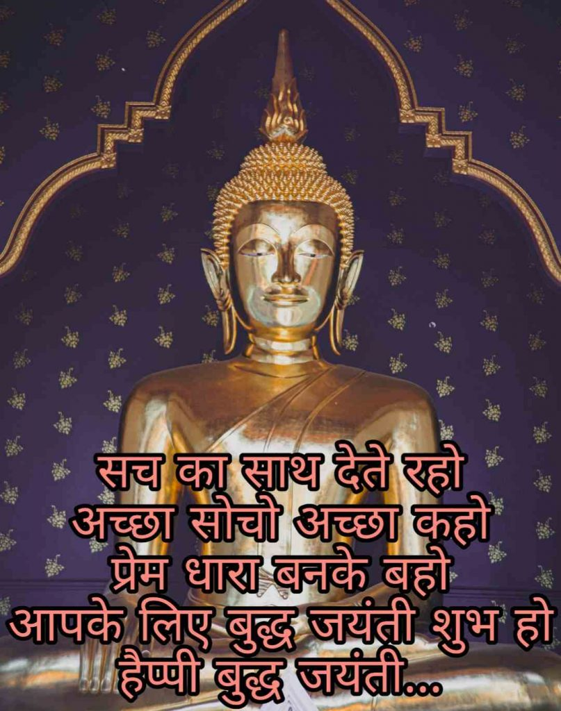 Happy buddha purnima 2021 hindi quotes status