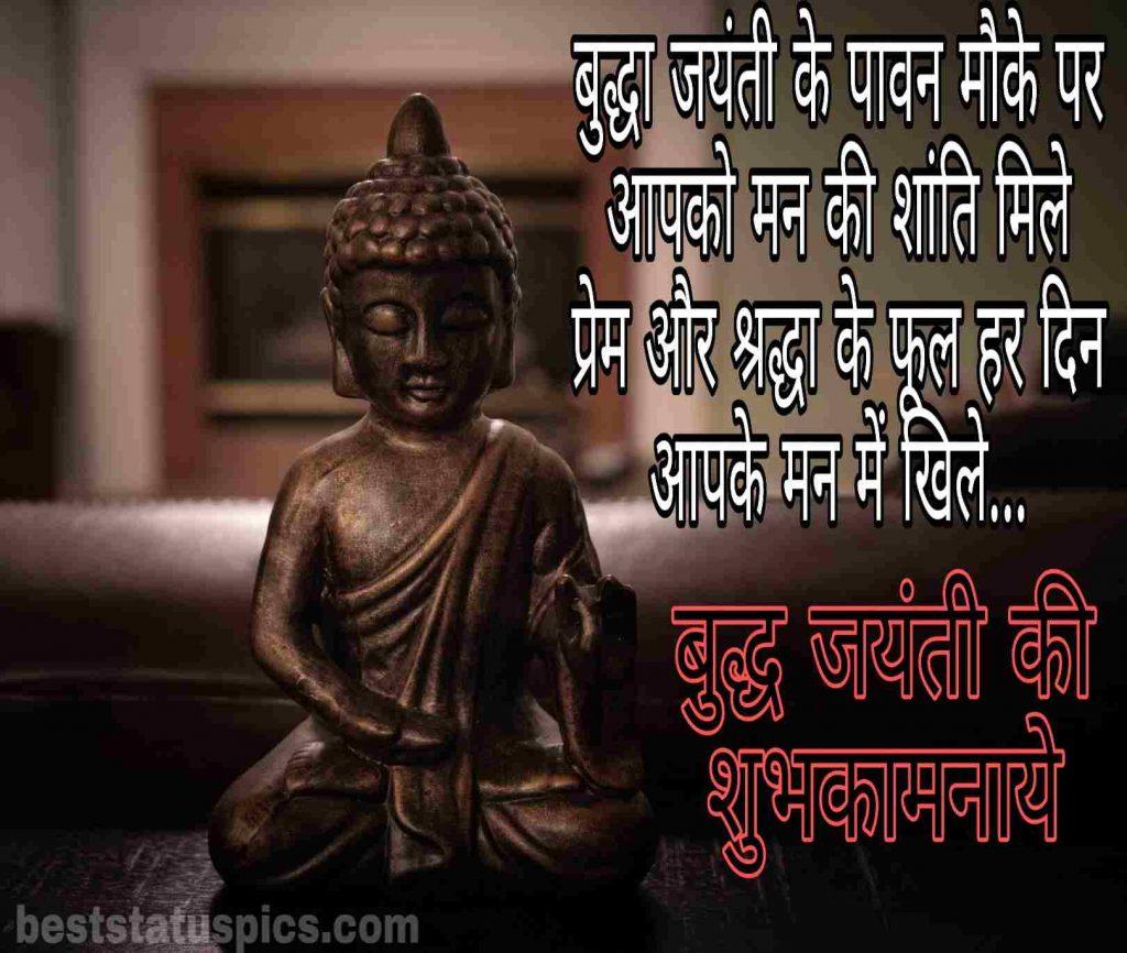 Happy buddha purnima wishes hindi 2020