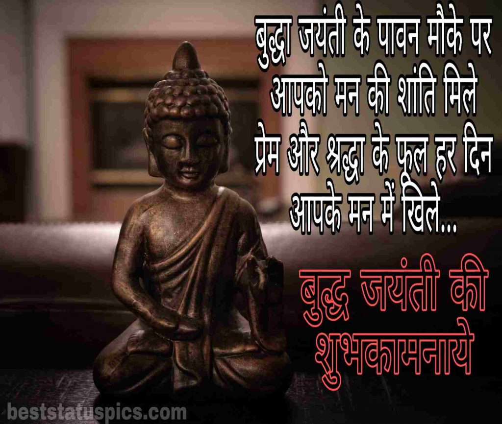 Happy buddha purnima wishes hindi 2021