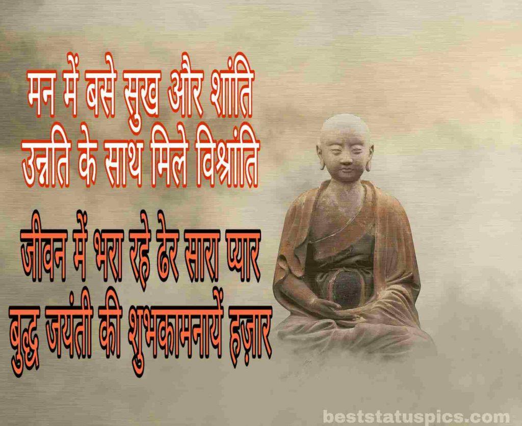 Happy buddha purnima images 2020 in hindi