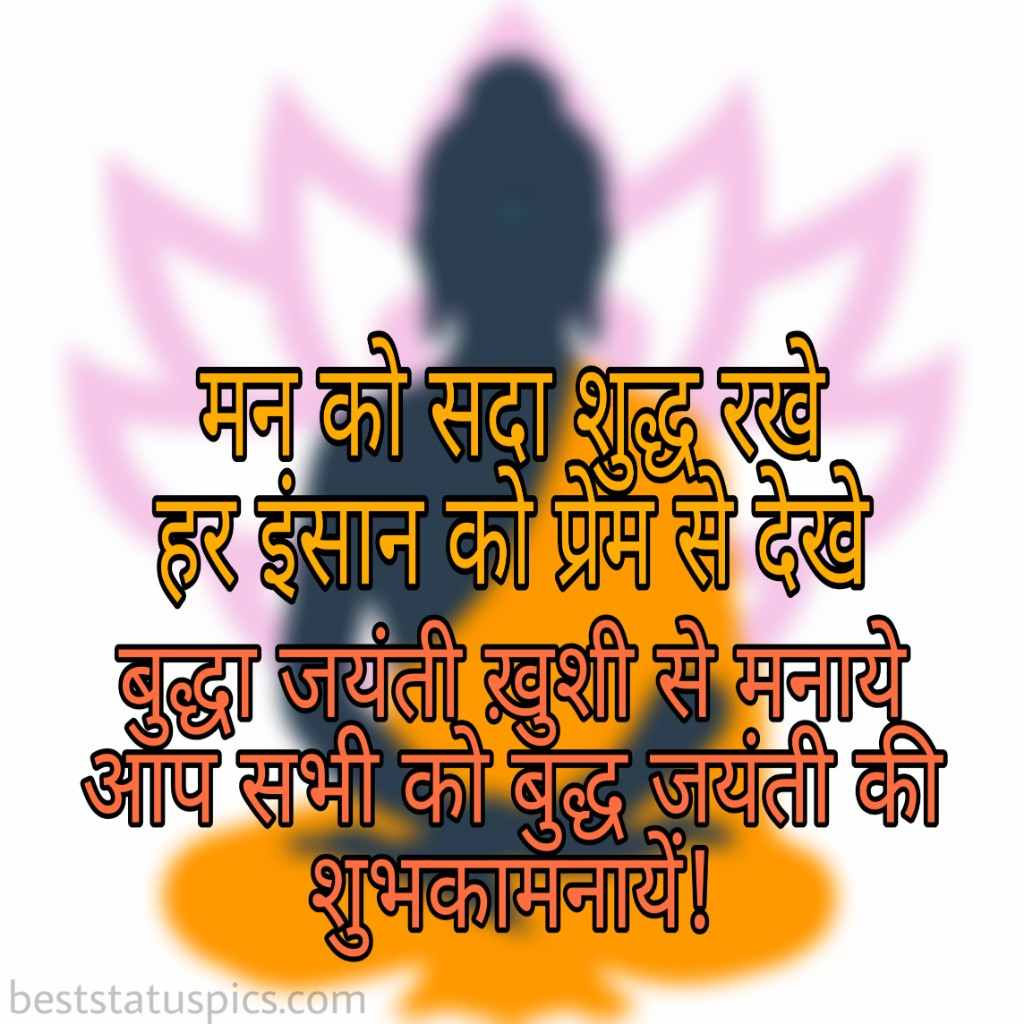 Happy buddha purnima 2021 quotes in hindi