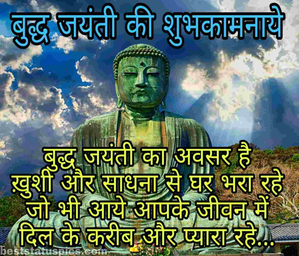 Happy buddha purnima 2021 in hindi quotes