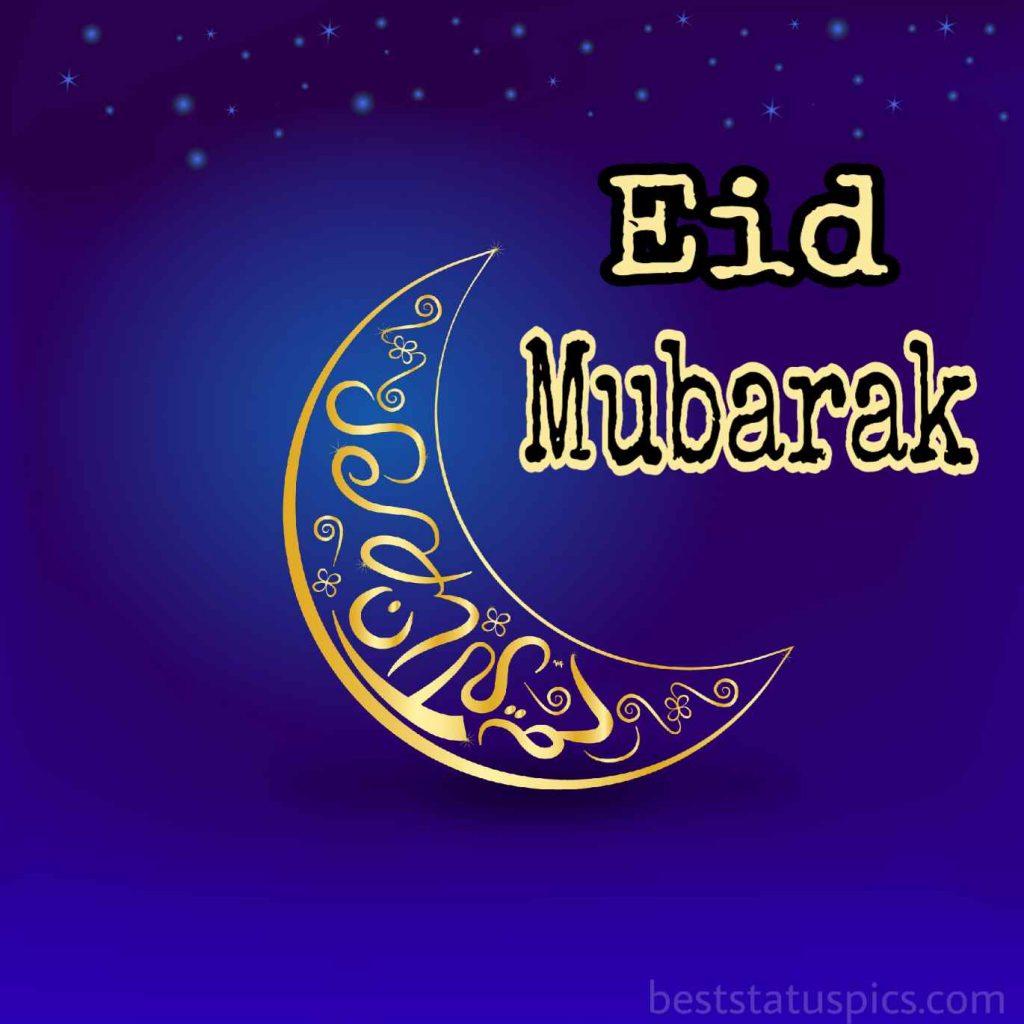 eid mubarak images download free 2020