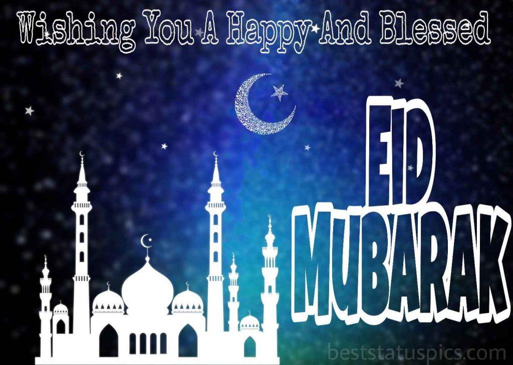 happy eid mubarak 2020 images HD