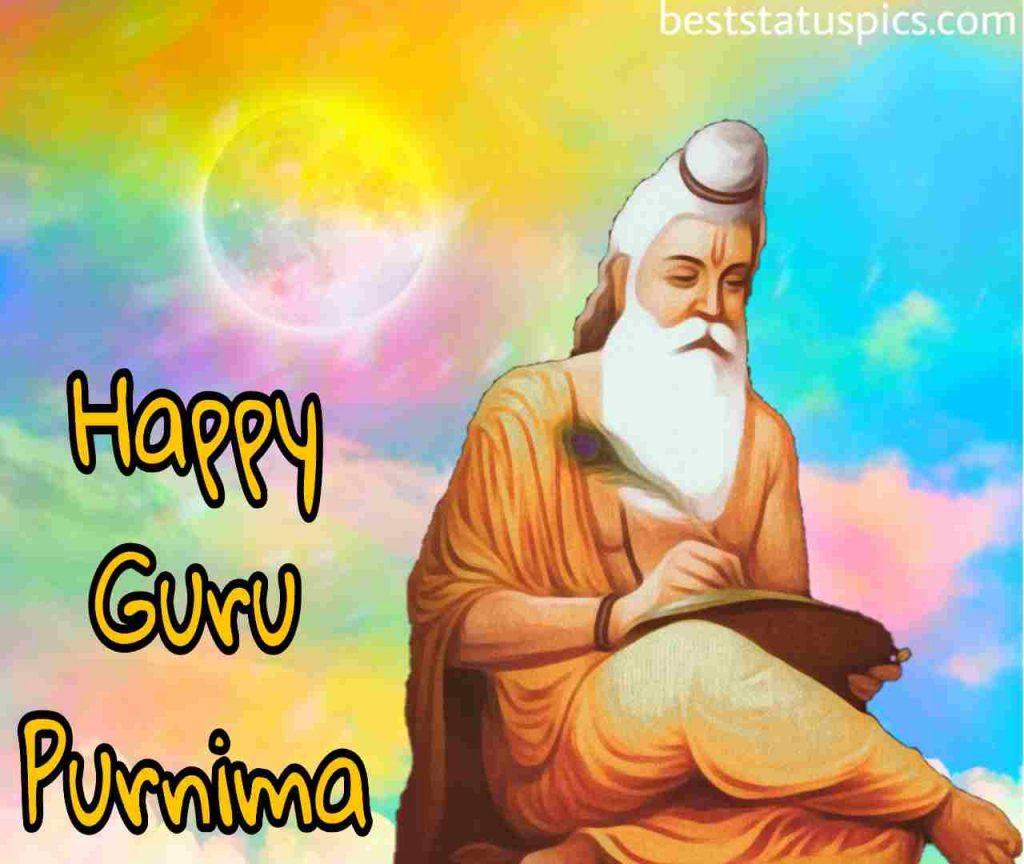 happy guru purnima 2021 greetings, wishes, images