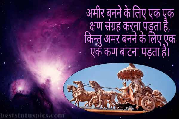 Lord Krishna quotes images in hindi for Whatsapp DP
