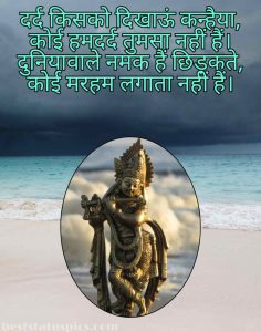 krishna photos with quotes in hindi for Whatsapp DP