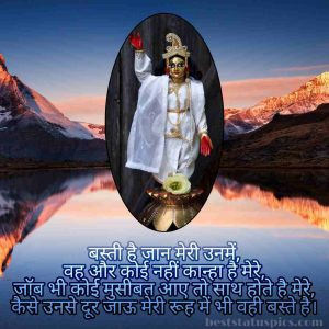 jai shri krishna quotes image in hindi