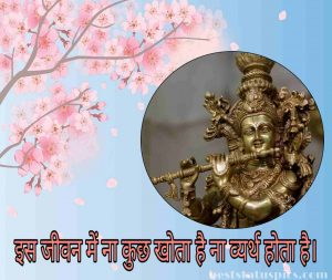 krishna quotes in hindi with image HD