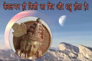 sri krishna quotes image in hindi