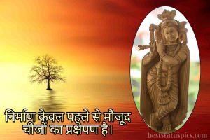 krishna ji quotes in hindi