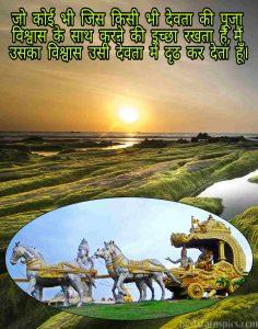 krishna quotes in hindi image HD for Whatsapp