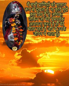 shree krishna quotes photo in hindi