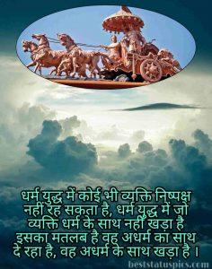 shri krishna quotes pic in hindi