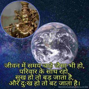 shri krishna ke quotes in hindi