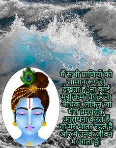 bal krishna quotes in hindi