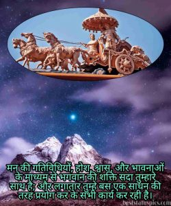 shri krishna quotes in hindi images for Whatsapp