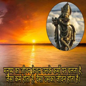 lord krishna motivational quotes image in hindi