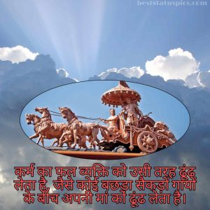 krishna to arjuna quotes in hindi